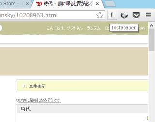 instapaper01.png