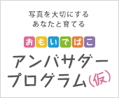 omoide_blog_menu_amb.png
