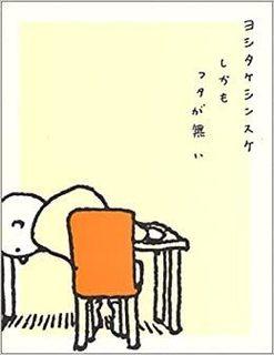 Shinsuke Yoshitake_Futa.jpg