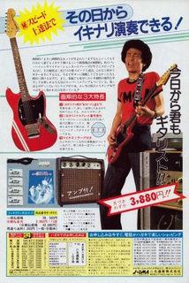 Tomson Guitar.jpg